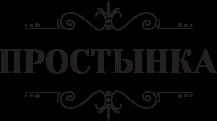 Интернет-магазин Простынка