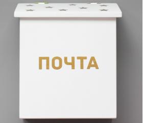 Детский почтовый ящик белый