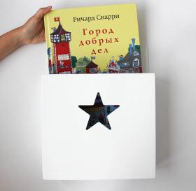 Карман для книг белый со звездочкой